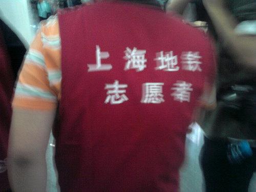 上海地铁志愿者