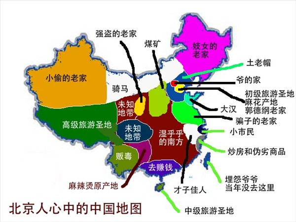 Funny map of China according to stereotypes that Beijing people hold.
