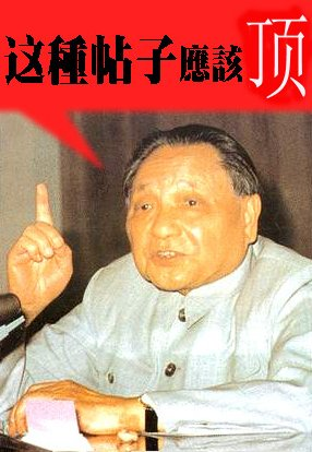 A picture of Deng Xiaoping saying 这种贴子应该顶