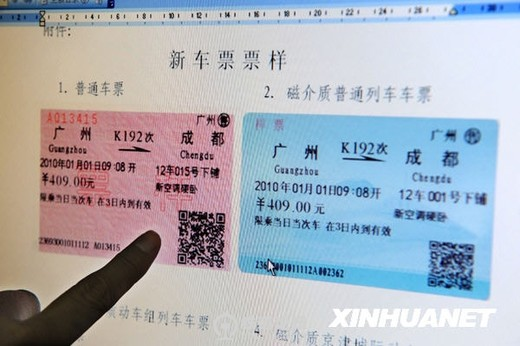 Has a 2-D barcode on the lower right-hand corner, but otherwise almost identical to the old tickets!